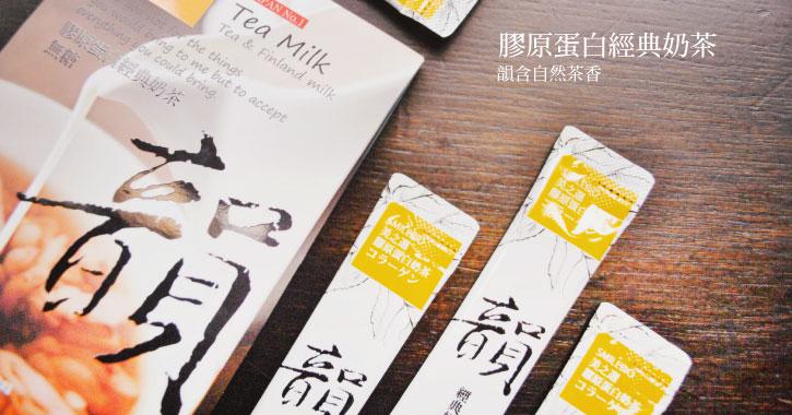 好喝!膠原蛋白經典奶茶