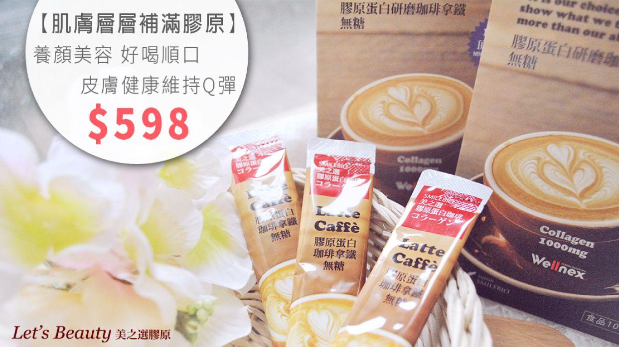 膠原蛋白咖啡