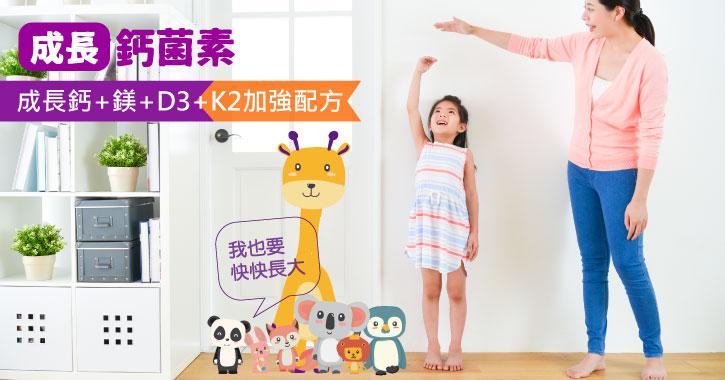 兒童補鈣推薦含K2、D3